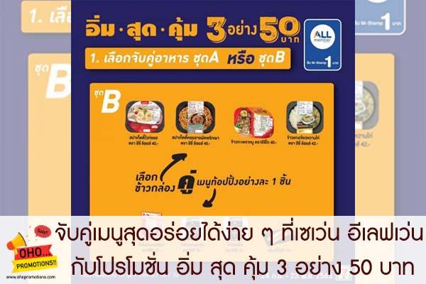 จับคู่เมนูสุดอร่อยได้ง่าย ๆ ที่เซเว่น อีเลฟเว่น กับโปรโมชั่น อิ่ม สุด คุ้ม 3 อย่าง 50 บาท #โปรโมชั่น