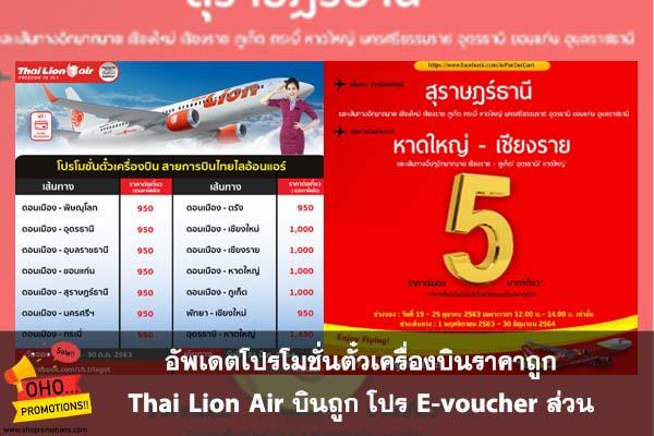 อัพเดตโปรโมชั่นตั๋วเครื่องบินราคาถูก Thai Lion Air บินถูก โปร E-voucher ส่วน Vietjet เที่ยวบิน 5 บาท #โปรโมชั่น
