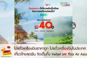 โปรตั๋วเครื่องบินในประเทศ เที่ยวไทยสุดฟิน จัดเต็มทั้ง Veitjet และ Thai Air Asia #ปันโปร