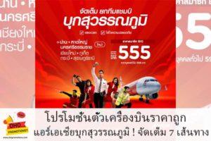 โปรโมชั่นตั๋วเครื่องบินราคาถูก แอร์เอเชียบุกสุวรรณภูมิ ! จัดเต็ม 7 เส้นทาง #โปรโมชั่น