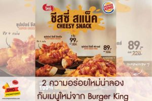 2 ความอร่อยใหม่น่าลอง กับเมนูใหม่จาก Burger King ทั้งเมนูจากเฟรนช์ฟรายส์และไก่ทอด #ปันโปร