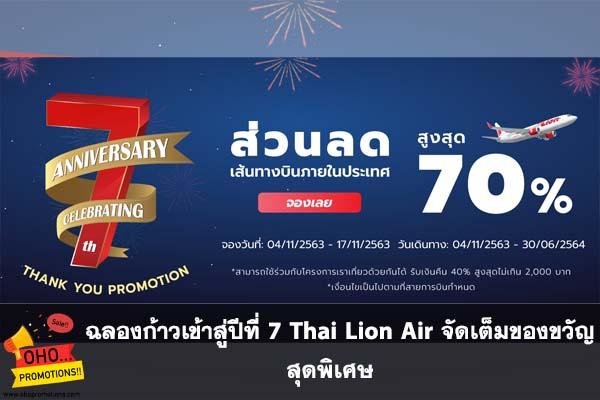 ฉลองก้าวเข้าสู่ปีที่ 7 Thai Lion Air จัดเต็มของขวัญสุดพิเศษ #โปรโมชั่น