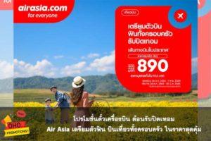 โปรโมชั่นตั๋วเครื่องบิน Air Asia เตรียมตัวฟิน บินเที่ยวทั้งครอบครัว ในราคาสุดคุ้ม #โปรโมชั่น